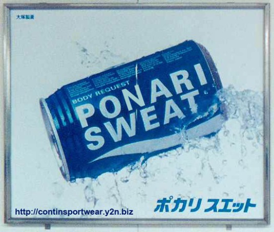 http://hafidpaping.files.wordpress.com/2009/02/ponari-sweat-japan.jpg